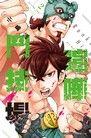 喧嘩鬥技場Rankers High(02)