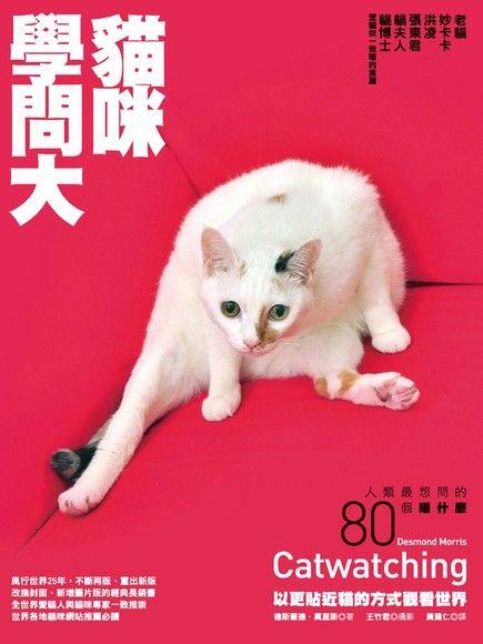 貓咪學問大:人類最想問的80個喵什麼(平裝)