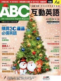 ABC互動英語 12月號/2018 第198期