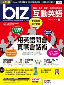 biz互動英語2012年02月號No.98