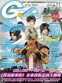 Game Channel 遊戲頻道雙週刊 第11期 2015/06/01