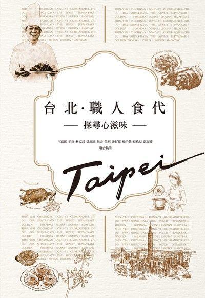 台北‧職人食代