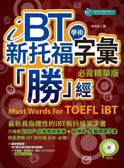 iBT新托福學術字彙勝經