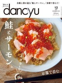 dancyu 2019年12月號 【日文版】