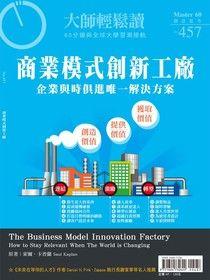 大師輕鬆讀457:商業模式創新工廠