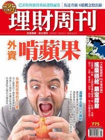 理財周刊 第775期 2015/07/02