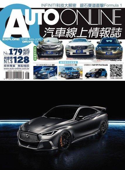 AUTO-ONLINE汽車線上情報誌 08月號/2017 第179期