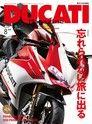 DUCATI Magazine 2018年8月號 Vol.88 【日文版】