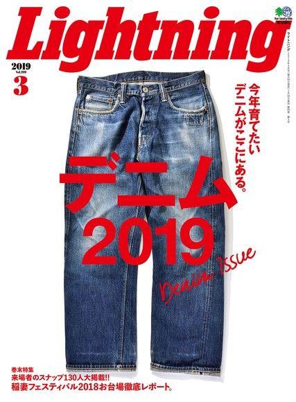 Lightning 2019年3月號 Vol.299 【日文版】