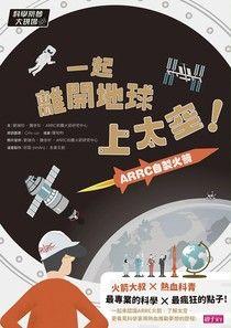 科學築夢大現場1:一起離開地球上太空!ARRC自製火箭