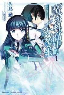 魔法科高中的劣等生 (1)(小說)