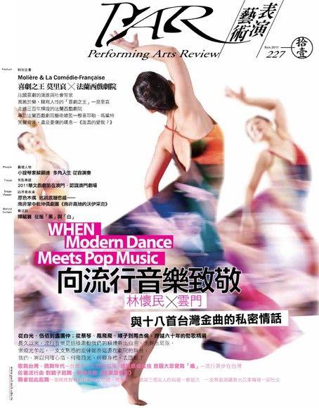PAR 表演藝術 11月/2011 第227期
