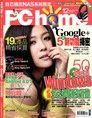 電腦家庭月刊 12月號/2011 第191期