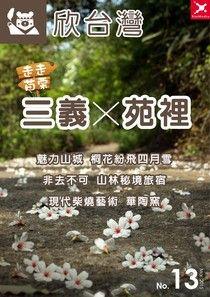 欣台灣走走系列NO.13:走走苗栗 三義X苑裡