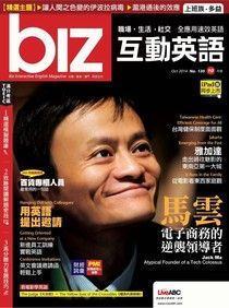 biz互動英語 10月號/2014 第130期