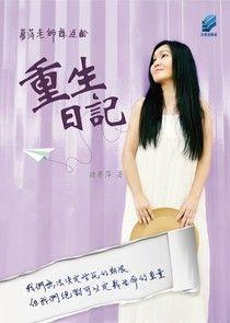 夢萍老師舞逆齡:重生日記