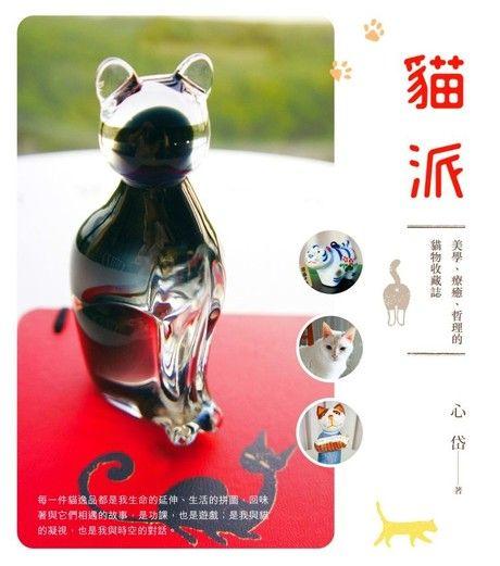 貓派:美學、療癒、哲理的貓物收藏誌