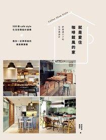 就是愛住咖啡館風的家:舒服過日子的生活感設計