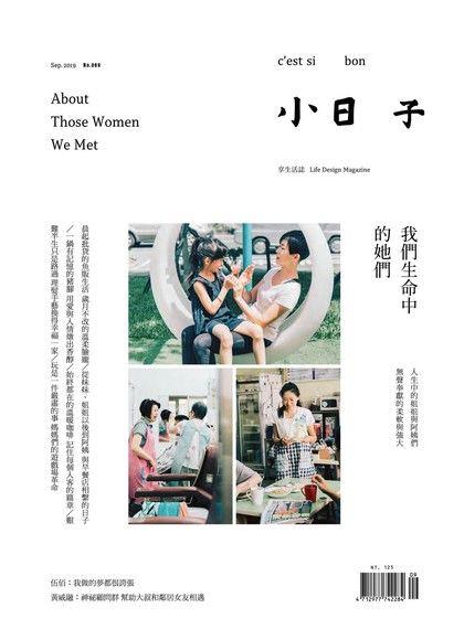 小日子享生活誌09月號/2019第89期