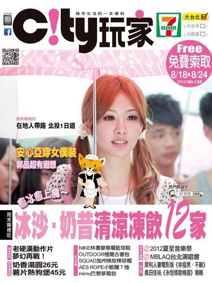 City玩家周刊-台北 第108期