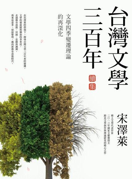 台灣文學三百年(續集)