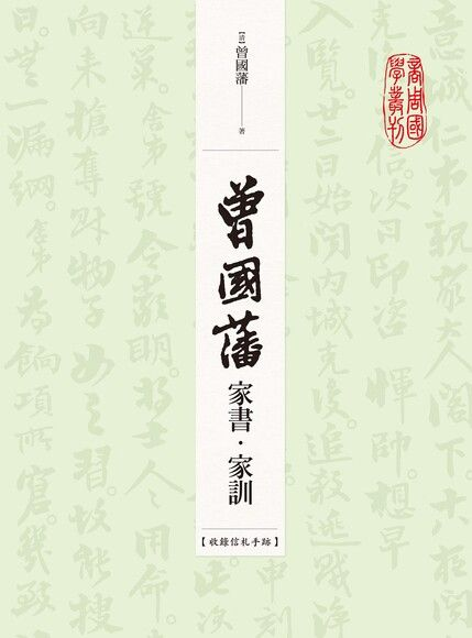 曾國藩家書‧家訓(收錄信札手跡)