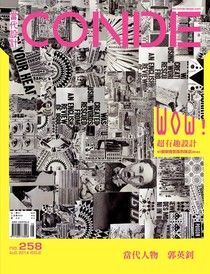 CONDE當代設計雜誌 08月號/2014 第258期