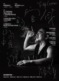 字母 LETTER:顏忠賢專輯