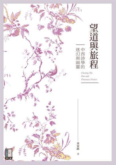 望道與旅程:中西詩學的迷幻與幽靈