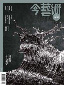 典藏今藝術 04月號/2016 第283期