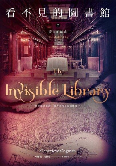 看不見的圖書館2:蒙面的城市