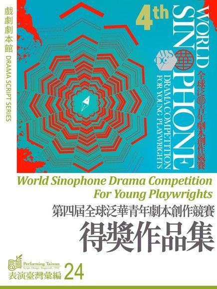 第四屆全球泛華青年劇本創作競賽得獎作品集