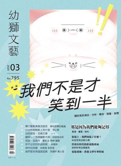 幼獅文藝 03月號/2020 第795期