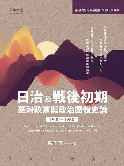 日治及戰後初期臺灣政黨與政治團體史論