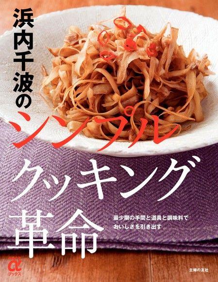 濱內千波的簡單料理革命