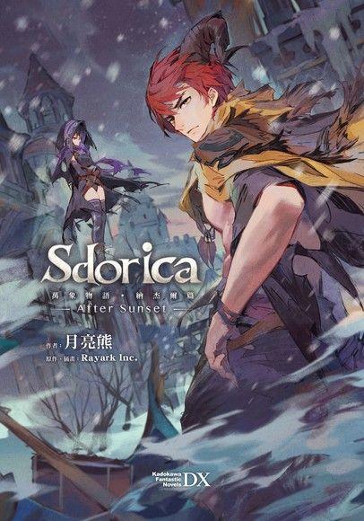 Sdorica-After Sunset-萬象物語.納杰爾篇