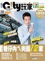 City玩家周刊-高雄 第54期
