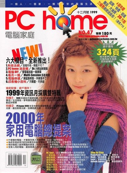 PC home 電腦家庭 12月號/1999 第047期