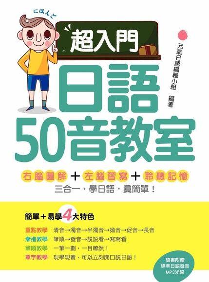 超入門日語50音教室