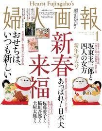 婦人畫報 2018年1月號 【日文版】