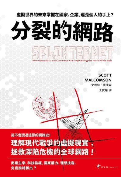 分裂的網路: 虛擬世界主導權最後會落在國家、企業還是個人的手上?