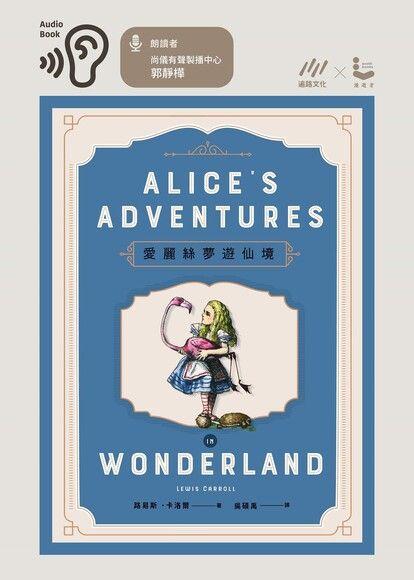 愛麗絲夢遊仙境【150年傳唱不墜精裝紀念版】(有聲書)