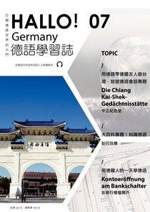 HALLO!Germany德語學習誌 第07期