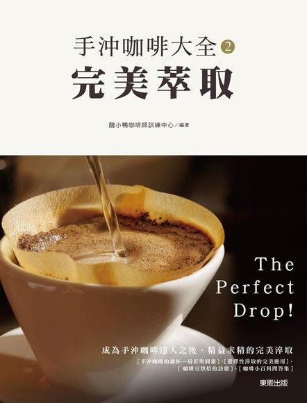 手沖咖啡大全2:完美萃取