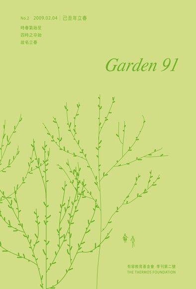 Garden 91 季刊第二號