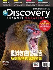 Discovery 探索頻道雜誌國際中文版 12月號/2014 第23期