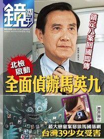 鏡週刊 第4期 2016/10/26