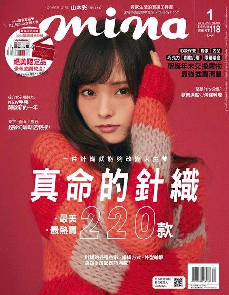 mina米娜國際中文版 01月號/2019 第192期