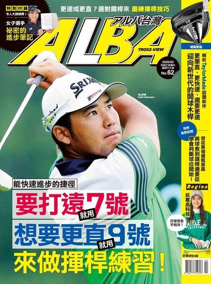 ALBA阿路巴高爾夫 國際中文版 02月號/2020 第62期
