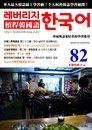 槓桿韓國語學習週刊第82期
